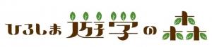 ひろしま遊学の森ロゴ