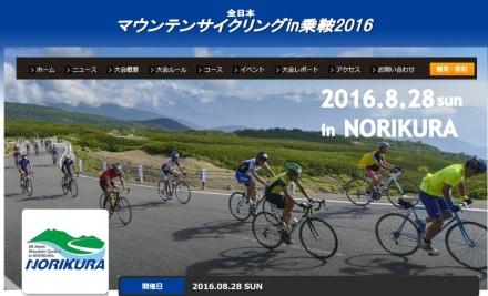 2016norikura.jpg