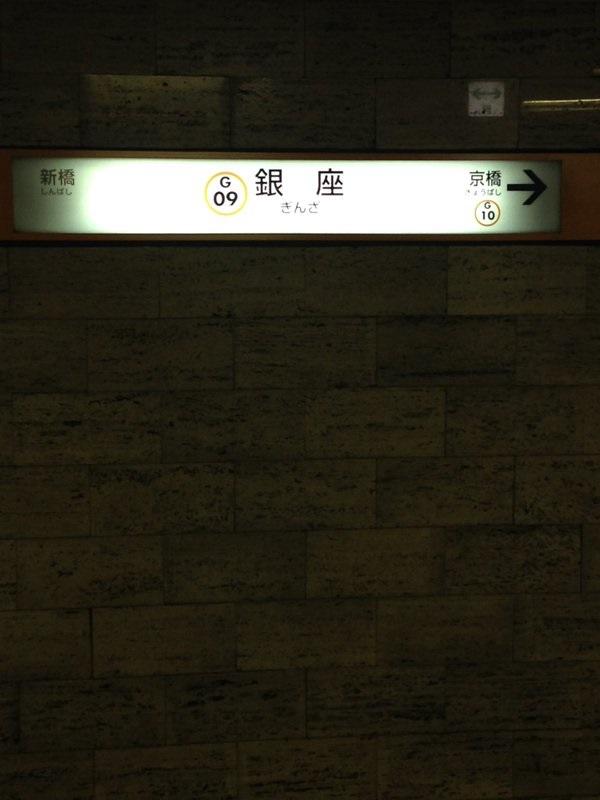 銀座~浅草2