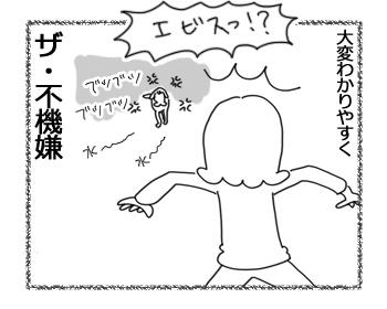羊の国のラブラドール絵日記シニア!!「お散歩クオリティ」4