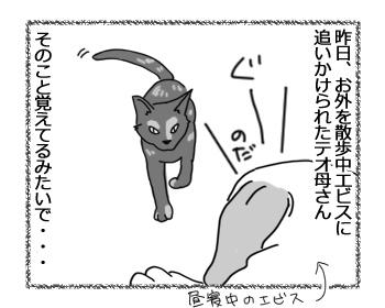 羊の国のラブラドール絵日記シニア!!「はじめての猫パンチ」1
