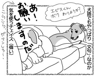 羊の国のラブラドール絵日記シニア!!「エビスの苦情」2