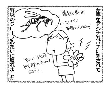 羊の国のラブラドール絵日記シニア!!「細かいことは気にしない」1