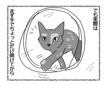 羊の国のラブラドール絵日記シニア!!「小料理屋ひつじのくに」2