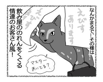 羊の国のラブラドール絵日記シニア!!「小料理屋ひつじのくに」4