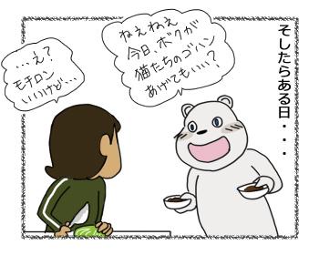 羊の国のラブラドール絵日記シニア!!「負けず嫌い」3