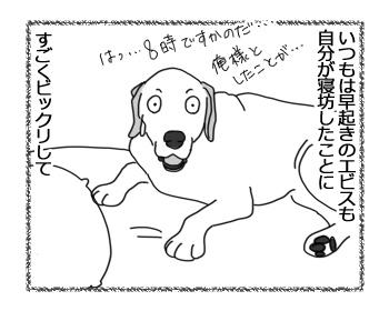 羊の国のラブラドール絵日記シニア!!「イースターは突然に」2