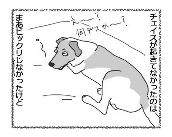 羊の国のラブラドール絵日記シニア!!「イースターは突然に」3