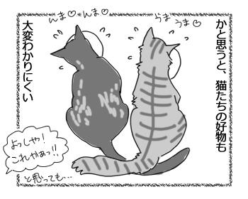 羊の国のラブラドール絵日記シニア!!「みんなの好物」3