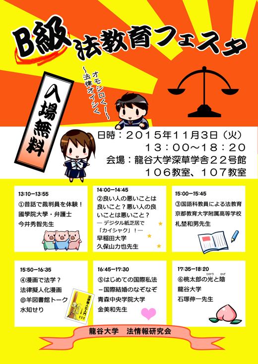 法教育(A4)