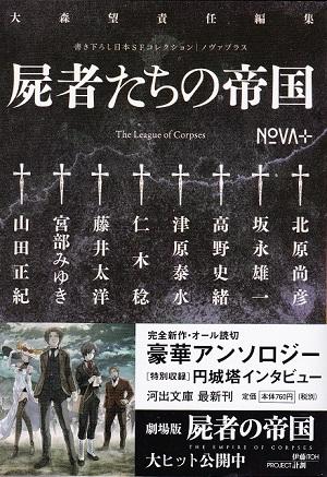 NOVA 12