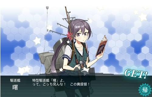 2015秋刀魚バージョン 曙