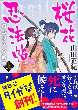 桜花忍法帳 上
