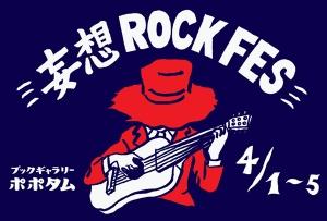 妄想ロックフェス2016イメー