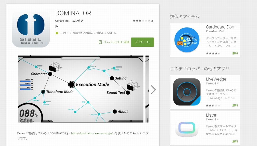 screencapture-play-google-com-store-apps-details-1458473548350.png