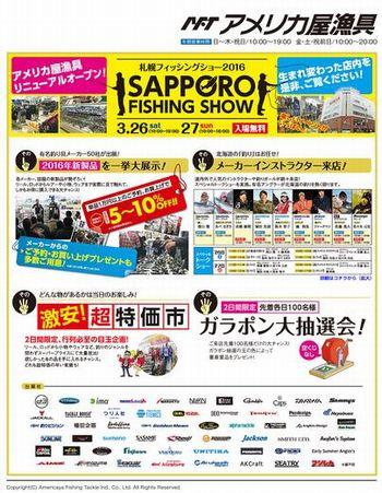 札幌フィッシングショー2016