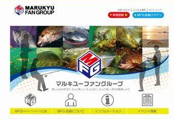MARUKYU FAN GROUP 釣りは挑戦であふれている。