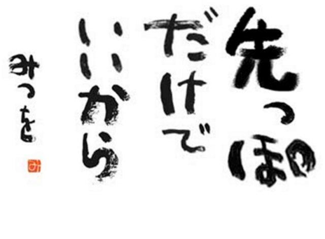 mitsuwo_p01.jpg