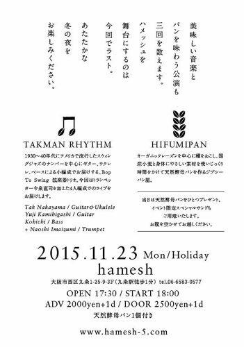 hifumipan1.jpg
