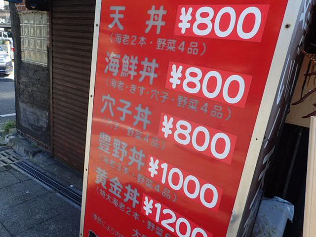 天丼と喫茶店 (2)