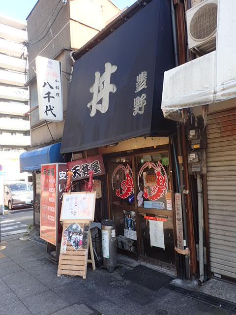 天丼と喫茶店 (3)