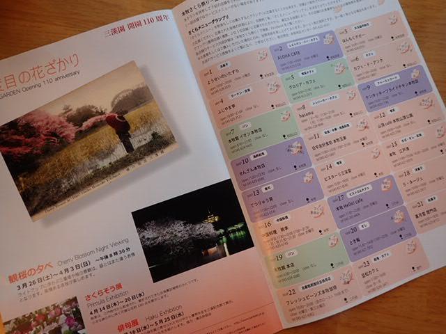 さくら祭り2016 (2)