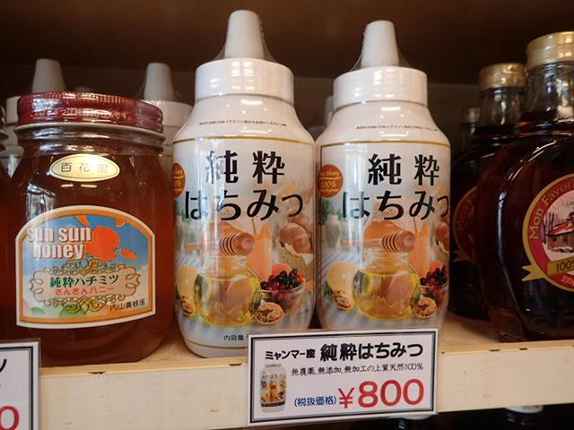 ミャンマーハチミツ値上げ (2)