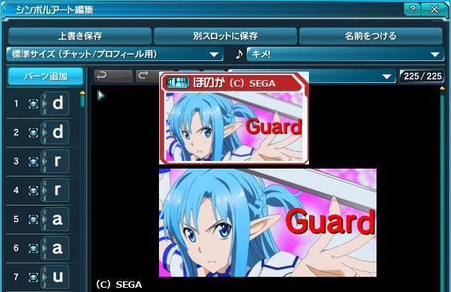 アスナ(U) Guard2