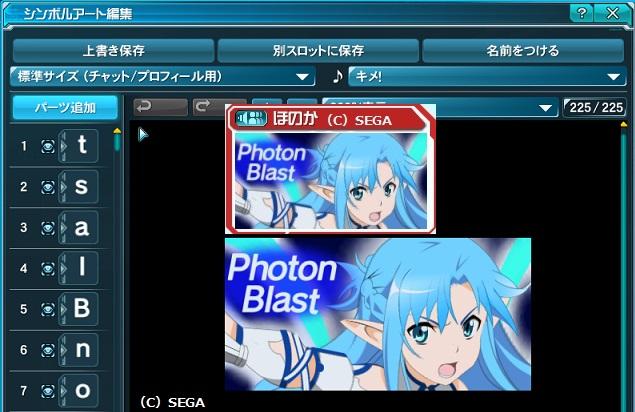 アスナ(U) Photon Blast