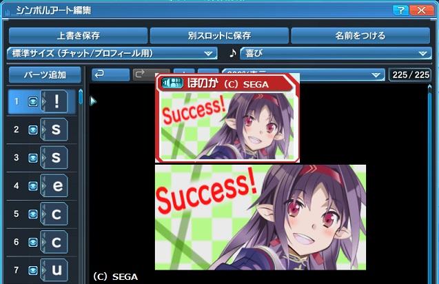 ユウキ Success!