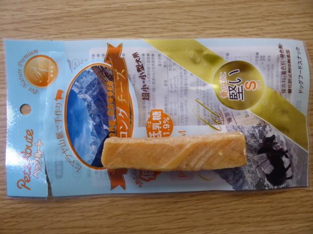 20151220ヒマラヤチーズ①