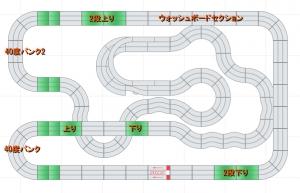 第6回目コース案02