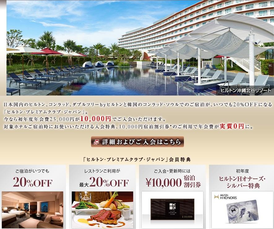 JAL 「ヒルトン・プレミアムクラブ・ジャパン」入会キャンペーン!