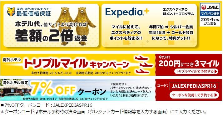 JAL エクスペディアの予約でトリプルマイルキャンペーン 6月末まで