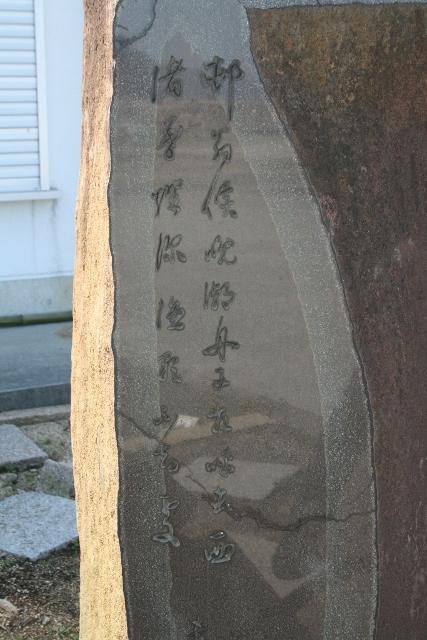 IMG_2322 梨岡素岳碑(427x640)