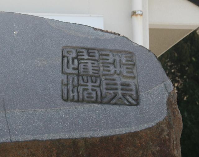 IMG_2324 篆刻碑(640x506)