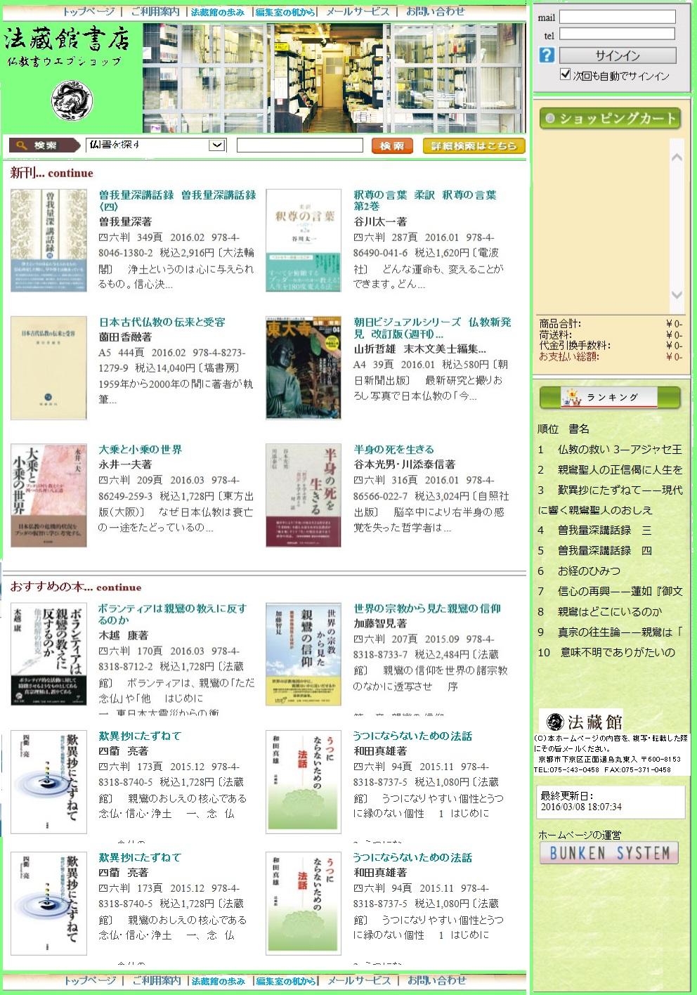 法藏館書店WEBショップデザイン案