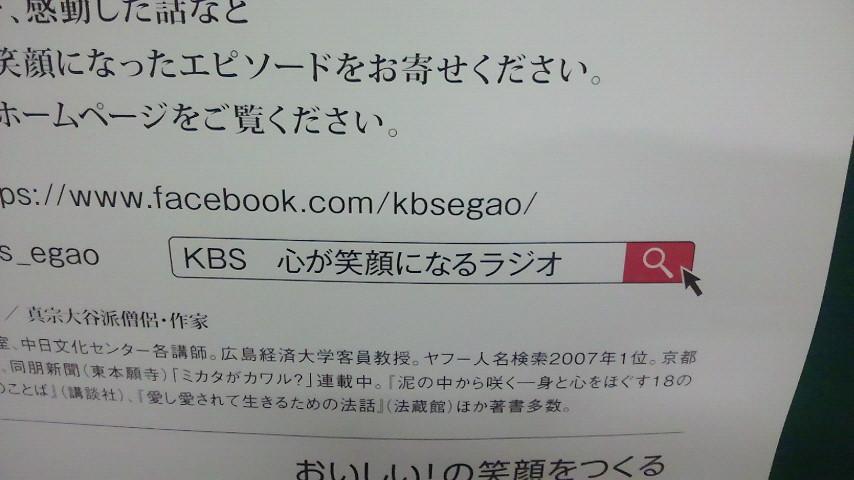 川村妙慶先生ラジオポスターの拡大