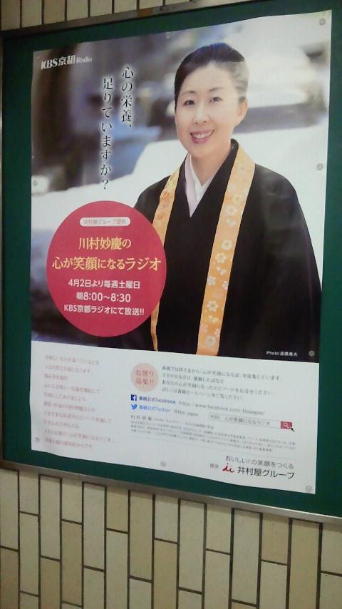 川村妙慶先生ラジオポスター