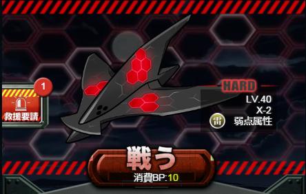 X-2_201511112358326ff.png