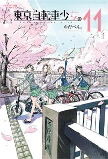 """東京自転車少女。全11巻"""""""