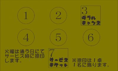 名刺裏ハンコ_convert_20160411171830