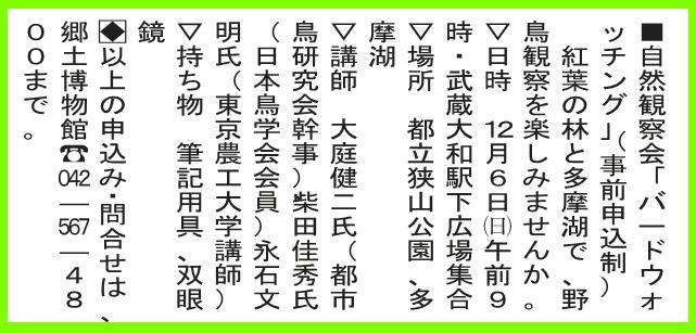 20151117 hakubutukan_bw