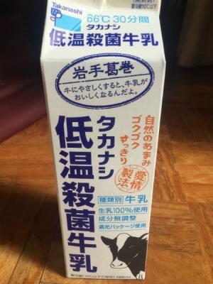 20151014低温殺菌牛乳
