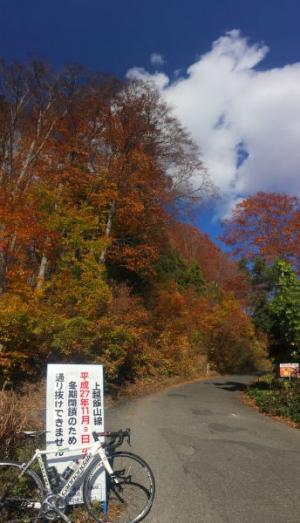 20151106CAAD10関田峠入口看板