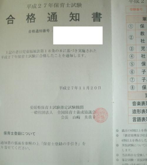 151127Hoikushi001.jpg