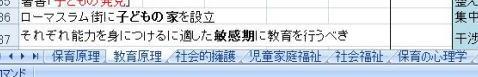 151127Hoikushi004.jpg