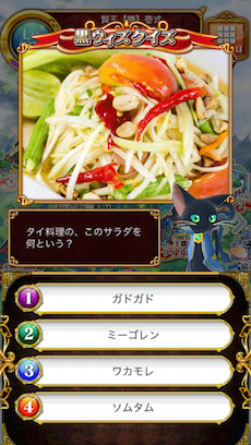 タイ料理の、このサラダを何という?