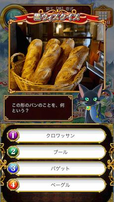 この形のパンのことを、何という?
