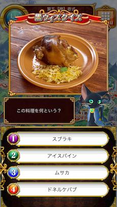 この料理を何という?